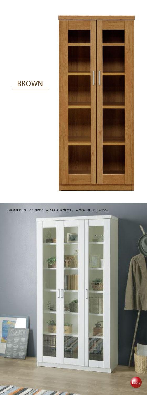 幅60cm×高さ140cm・UVカットガラス製ブックシェルフ(日本製・完成品)