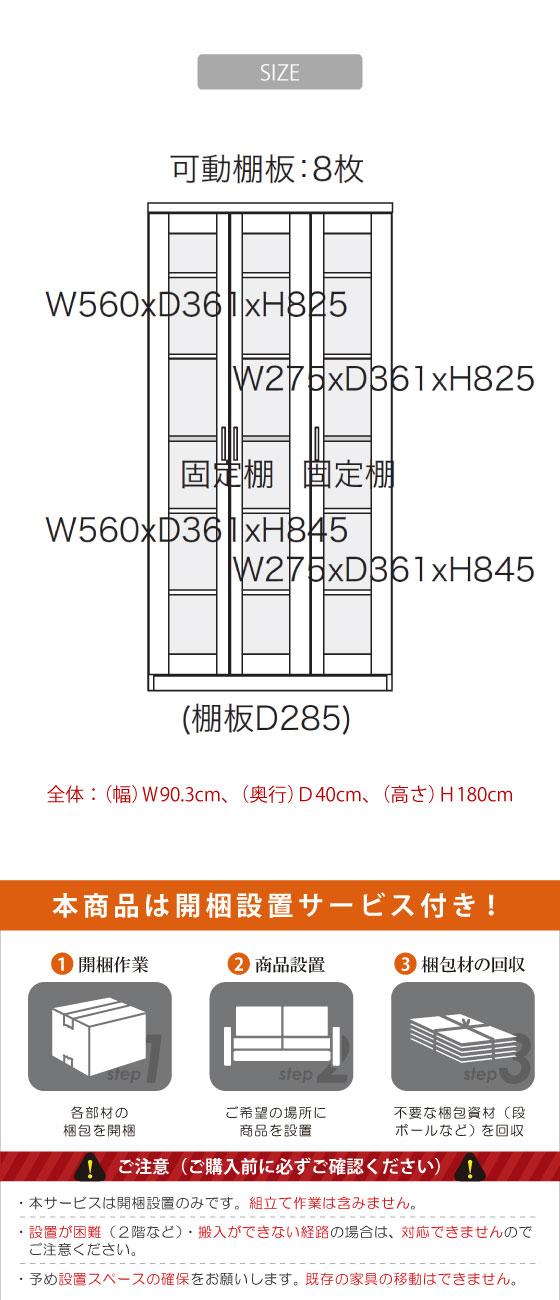 幅90cm×高さ180cm・UVカットガラス製ブックシェルフ(日本製・完成品)開梱設置サービス付き