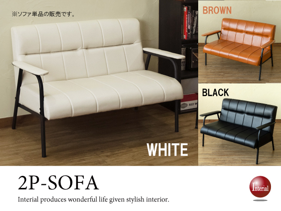 幅114cm・PVCレザー製・2人掛けソファー(カラー3色)