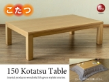 幅150cm・天然木タモ製リビングテーブル(こたつ使用可能)