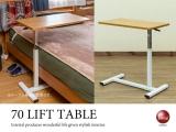 昇降可能!天然木オーク製サイドテーブル(幅70cm)