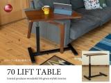 昇降可能!天然木ウォールナット製サイドテーブル(幅70cm)