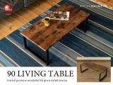 ウッド&スチール製・幅90cmリビングテーブル(ブラウン)