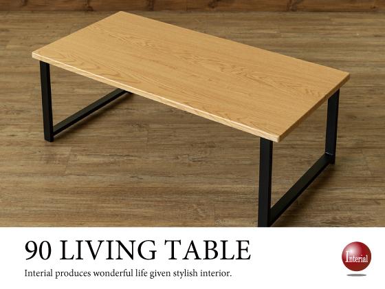 幅90cmリビングテーブル(ナチュラル)
