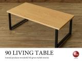 ウッド&スチール製・幅90cmリビングテーブル(ナチュラル)