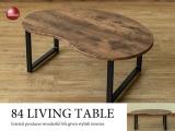 ビーンズデザイン・ウッド調幅84cmリビングテーブル