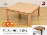 幅80cm・天然木製リビングテーブル(こたつ使用可能・正方形)