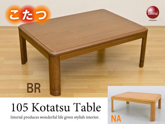 幅105cm・天然木製・ローテーブル(こたつ使用可能・長方形)