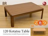 幅120cm・天然木製リビングテーブル(こたつ使用可能・長方形)