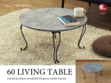 コンクリート柄・円形幅60cmリビングテーブル(完成品)
