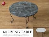 大理石柄・円形幅60cmリビングテーブル(完成品)