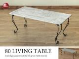 コンクリート柄・角型幅80cmリビングテーブル(完成品)