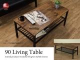 ウッド&スチール製・幅90cm棚付きリビングテーブル
