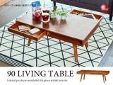引出し2杯付き・天然木製ローテーブル(幅90cm)