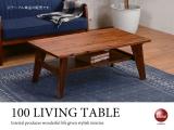天然木アカシア製・幅100cm棚板付きリビングテーブル