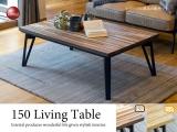 こたつ使用可能!寄木細工デザイン・リビングテーブル(幅150cm)