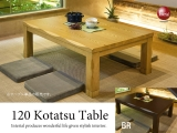 幅120cm・ウッド調天板・ローテーブル(こたつ使用可能・長方形)
