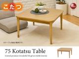 幅75cm・天然木オーク製リビングテーブル(こたつ使用可能・正方形)