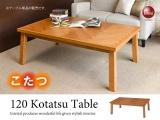 幅120cm・天然木アルダー製・ローテーブル(こたつ使用可能・長方形)