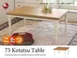幅75cm・天然木パイン製・ローテーブル(こたつ使用可能・正方形)
