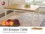 幅105cm・天然木パイン製・ローテーブル(こたつ使用可能・長方形)