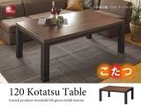 幅120cm・天然木ウォールナット製リビングテーブル(こたつ使用可能)
