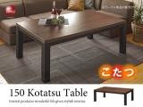 幅150cm・天然木ウォールナット製リビングテーブル(こたつ使用可能)