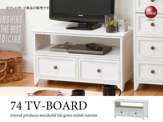 天然木桐材・幅74cmフレンチカントリー調テレビボード(完成品)