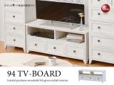 天然木桐材・幅94cmフレンチカントリー調テレビボード(完成品)