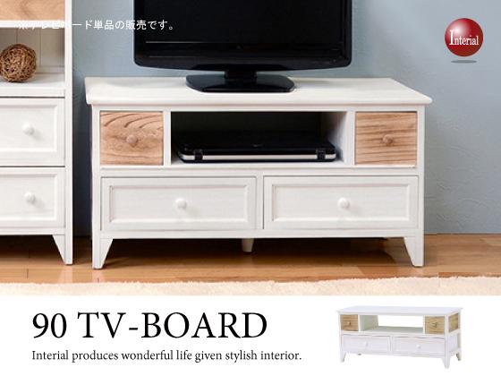 ナチュラルテイスト・天然木桐製幅90cmテレビボード(完成品)