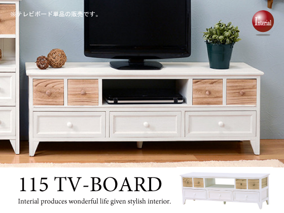 ナチュラルテイスト・天然木桐製幅115cmテレビボード(完成品)