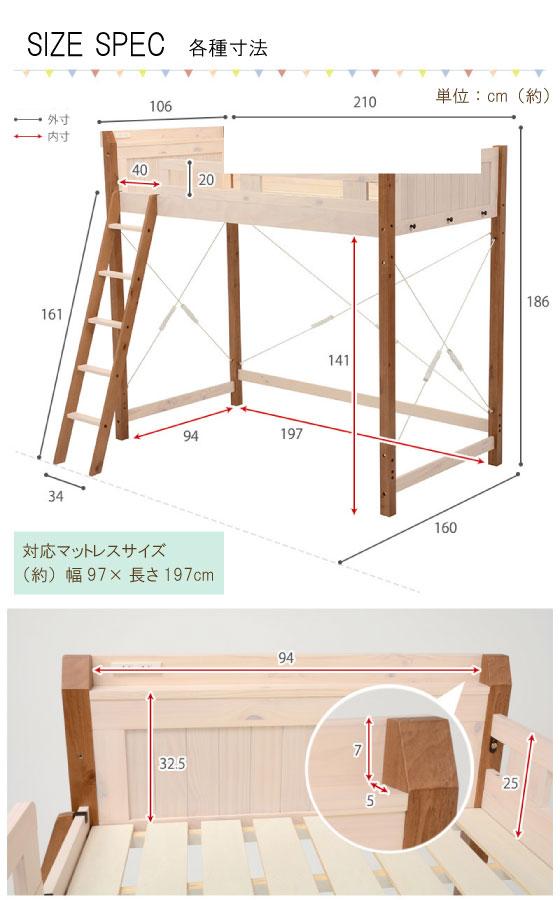 2口コンセント・宮棚付き!天然木パイン製ロフトベッド