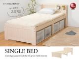 高さ調節可能!天然木パイン製・シングルベッド(ウォッシュホワイト)