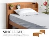 高さ調節可能!天然木パイン製・シングルベッド(ライトブラウン)