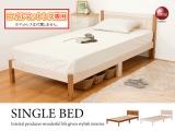 コイルマットレス専用!天然木パイン製・シングルベッド