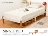 天然木パイン製・ナチュラル調シングルベッド