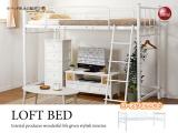 高さ調節可能!スチール製ロフトベッド(最大高さ151.5cm)
