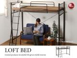 高さ調節可能!スチール製ロフトベッド(最大高さ176.5cm)