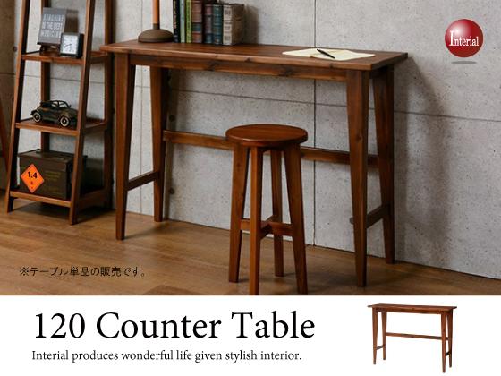 幅120cm・天然木アカシア製カウンターテーブル
