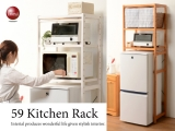 幅59cm×高さ185cm・天然木製冷蔵庫ラック