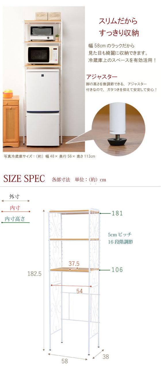 アイアン調・スチール製冷蔵庫ラック(幅58cm×高さ181cm)