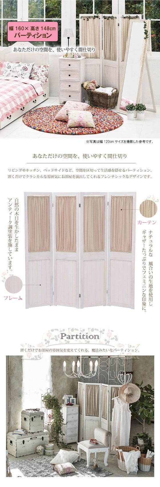 高さ148cm・天然木桐製4連パーティション(完成品)