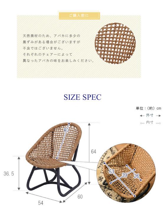 アジアンテイスト・ラタン製高座椅子(完成品)