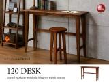 天然木アカシア製・幅120cmカウンターテーブル