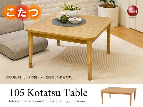 幅105cm・天然木オーク製・ローテーブル(こたつ使用可能)完成品
