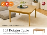 幅105cm・天然木オーク製リビングテーブル(こたつ使用可能)完成品