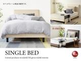 ファブリック製・ダイヤモンドステッチ柄シングルベッド