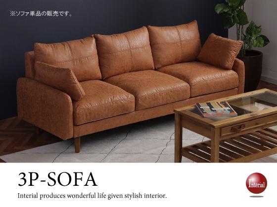 幅182cm・なめし革風布ファブリック製・3人掛けソファー(完成品)