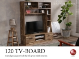 壁面タイプ幅120cmテレビボード(寄木柄デザイン)