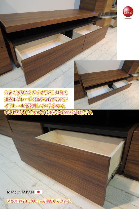 幅180cm・天然木ウォールナット製テレビ台(日本製・完成品)